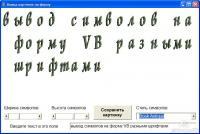 Вывод картинок символов введённой текстовой строки на форму VB