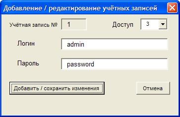 Форма авторизации - добавление и изменение аккаунтов